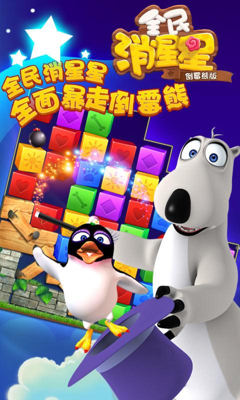 43 mb | 4170次下载 游戏介绍 ☆官方正版授权,倒霉熊版消灭星星